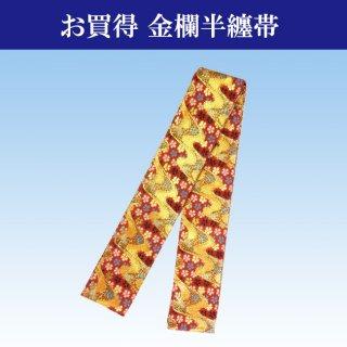 法被 帯 袢天帯 カラー帯 金襴 大人 赤/ゴールド Z-3F