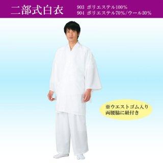 二部式白衣 神官衣装 祭り 神職 寺 神社 神社 お寺