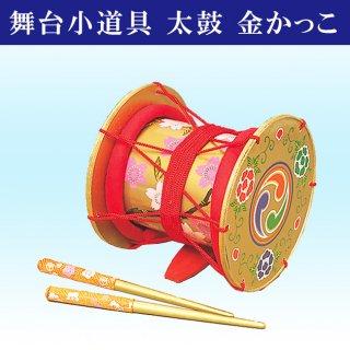 太鼓 金かっこ 祭り よさこい 踊り 舞台 舞踊 小道具