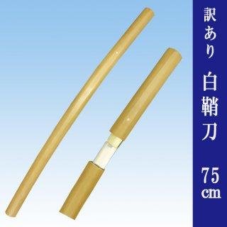 訳あり難もの 白鞘刀 舞台用 小道具 wake75 Z-2F