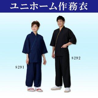 和風 着物 きもの 黒 紺 ユニフォーム作務衣 ポリ100%ちりめん 男女兼用 上下セット