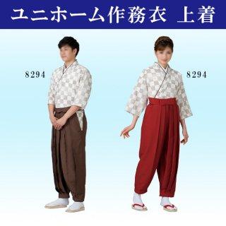 和風 着物 きもの 市松柄 ユニフォーム作務衣(上着) ポリ100%ちりめん 男女兼用