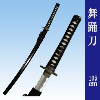 舞踊 刀 三尺五寸(105cm)踊り用 舞台 剣舞 舞踊刀 小道具 Z-2F