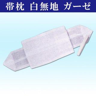 あづま姿 和装小物 枕紐 白無地 和装用品