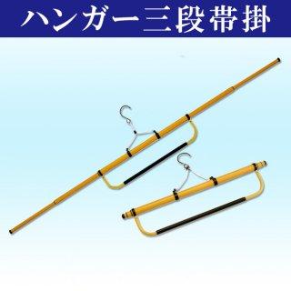 あづま姿 和装用品 着物用ハンガー3段帯掛 伸縮可能