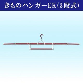 あづま姿 和装用品 きものハンガーEK 3段式 伸縮可能