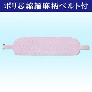 あづま姿 和装小物 前板 ポリ芯縮緬ベルト付き 着付け補助 小道具