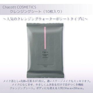 チャコット クレンジングシート(10枚入り) Chacott COSMETICS [チャコットコスメティクス] 返品交換不可 ch-0002