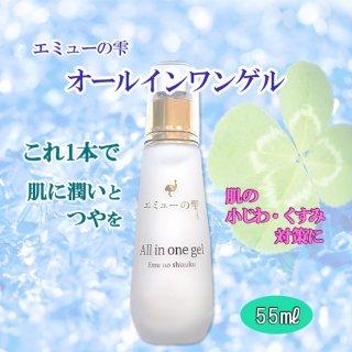 エミューの雫 オールインワンゲル エミューオイルをベースに6つの美容成分を配合 美容液 化粧水 スキンケア 小じわ 肌のクスミに