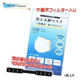 マスク 日本製 洗える絹マスク 五層構造 高機能不織布フィルター付き 1枚入り