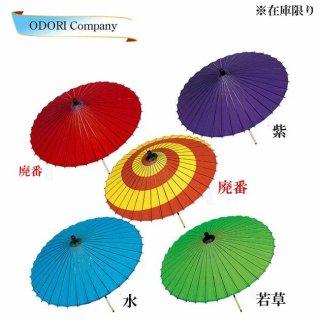 舞踊傘 踊り傘 紙傘 和傘 番傘 一本柄 稽古 小道具 アウトレット品 Z