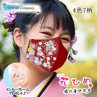 晴れ着用マスク 花ひめ 成人式 卒業式 振袖用 赤 雪輪 刺繍入り マスクフレームプレゼント 日本製 抗菌 抗ウイルス 不織布フィルター5枚・チャーム付き 女子袴、着物用