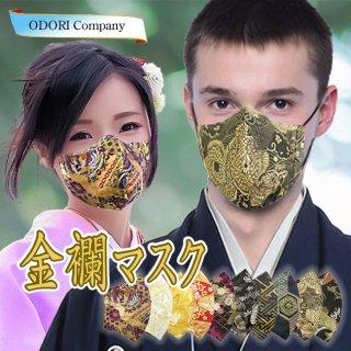 金襴 マスク 成人式 卒業式 男性 メンズ レディース 日本製 送料無料 羽織袴、着物用 龍 鯉 鳳凰 龍虎 鶴 和柄
