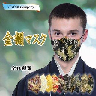 金襴 マスク 成人式 卒業式 男性 メンズ レディース 日本製 送料無料 羽織袴、着物用 鯉柄 和柄