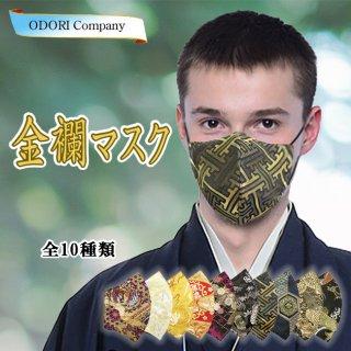 金襴 マスク 成人式 卒業式 男性 メンズ レディース 日本製 送料無料 羽織袴、着物用 紗綾型柄 和柄