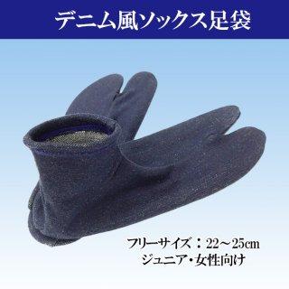 デニム足袋 ソックス ストレッチ足袋 口ゴムタイプ 足袋靴下 よさこい 祭 送料無料