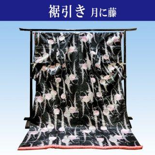 裾引き 着物 舞踊 お引きずり 黒地 月に藤 踊り 着物 大衆演劇 送料無料 Z-3F