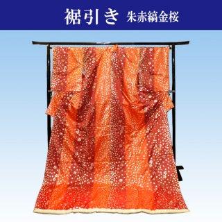 裾引き 着物 舞踊 お引きずり 赤朱縞 金桜 踊り 着物 大衆演劇 送料無料 Z-3F