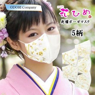 成人式 着物 マスク 花ひめ 刺繍 卒業式 振袖 結婚式 インナーフレームプレゼント 刺繍入り 日本製 送料無料 女子袴
