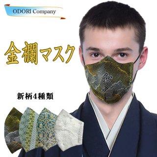 成人式 和柄 マスク 着物 金襴 卒業式 結婚式 男性 日本製 メンズ レディース 黒波 日本製 送料無料 羽織袴