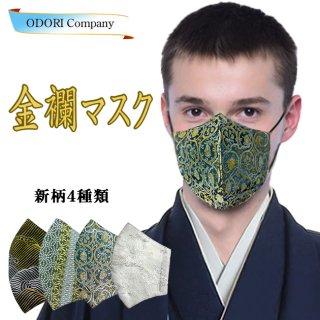 成人式 和柄 マスク 着物 金襴 卒業式 結婚式 男性 日本製 メンズ レディース 和柄縞 日本製 送料無料 羽織袴