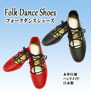 フォークダンスシューズ [標準] 紐 紐付き 黒 赤 日本製 本革 ハンドメイド フラダンスシューズ