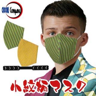 和柄マスク うろこ 亀甲柄 鬼滅の刃風 善逸 義勇 日本製 布マスク マスクフック付き S・Mサイズ