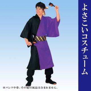 法被 半被 よさこい 衣装 メンズ レディース 男女兼用 大人 長袢天 きぬずれ 衣裳 紫