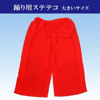 お買得品 踊り用 ステテコ 赤 大きいサイズ 在庫限り 特価