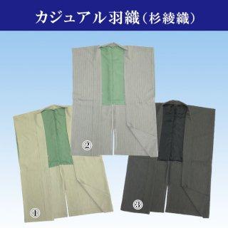お買得 羽織 メンズ 杉綾織 無地 洗える フリーサイズ 男性 紳士 男着物 在庫限り アウトレット