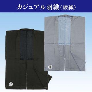 お買得 羽織 メンズ ツイル無地 洗える フリーサイズ 男性 紳士 男着物 在庫限り アウトレット