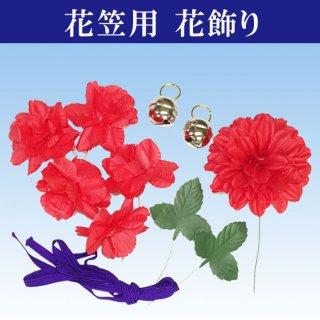 花飾り 花笠用 牡丹花 ぼたん 鈴  踊り用小道具 はながさ ボタン