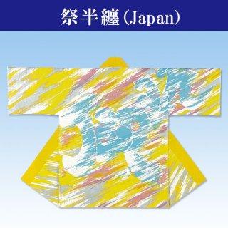 半纏 法被 モダンアート ジャパン Japan アウトレット 激安 大特価 イベント よさこい ソーラン 和太鼓 50%OFF