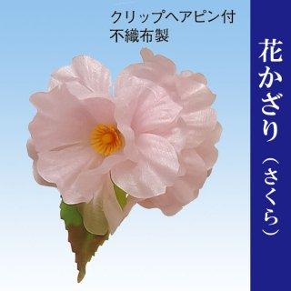 花飾り 桜 髪飾り 装飾 桜の花  和装