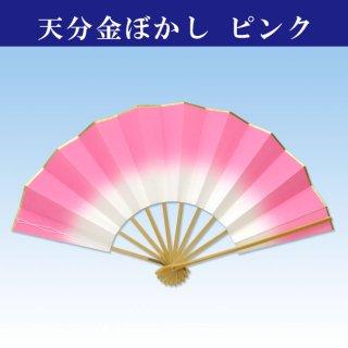 舞扇 舞扇子 お買得 少々難  天分金ぼかし ピンク 踊り用 よさこい 在庫限り