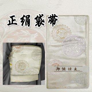 正絹 袋帯 新品 白地 オフホワイト 騎馬 鳳凰 踊り用 礼装用 フォーマル 上品 お仕立て上がり