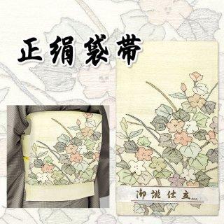 正絹 袋帯 お太鼓柄 新品 白地 オフホワイト 菊 お出かけ 訪問 上品 お仕立て上がり  オールシーズン