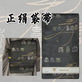 正絹 袋帯 絽 夏物 新品 黒地 金 寿 寿文 紗合わせ 御祝 二次会 訪問 上品 お仕立て上がり