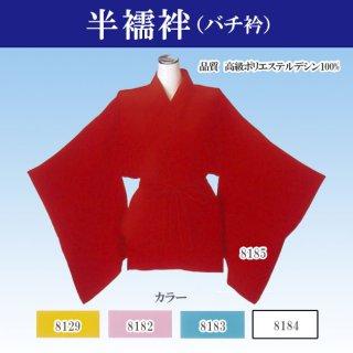半襦袢 踊り用 舞台用 洗える襦袢 和装下着 赤 黄 ピンク 青 白 二部式  肩肌脱ぎ