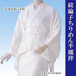 半襦袢 白 りんず 踊り用 半衿付 和装下着 二部式 洗える襦袢 紋綸子 ちりめん