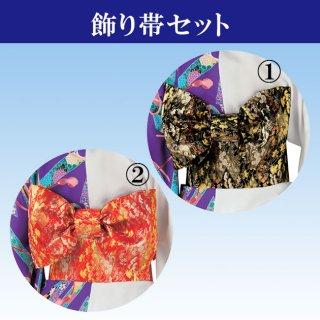 法被 帯 よさこい 帯 飾り帯 セット 着物 和装 レディース きぬずれ
