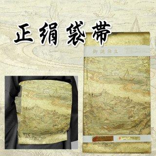 正絹 袋帯 西陣織 全通 金地 山水 御祝儀 二次会 訪問 上品 お仕立て上がり 新品