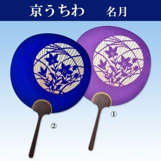 うちわ 京うちわ 名月 高級 おしゃれ 柄 桔梗 青 紫 並型透かしうちわ