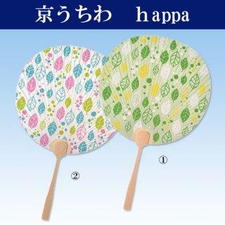 うちわ 京うちわ 都うちわ happa 高級 おしゃれ 柄 葉っぱ 緑 白 並型透かしうちわ