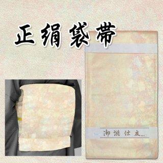 正絹 袋帯 西陣織 六通 墨流し染め マーブル模様 おしゃれ 二次会 訪問 上品 お仕立て上がり 新品