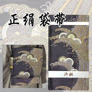 正絹 袋帯 絽 西陣織 六通 黒地波に車 おしゃれ 二次会 訪問 お仕立て上がり 新品