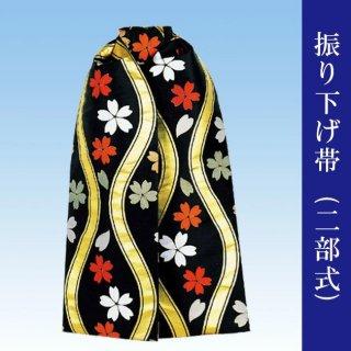 振り下げ帯 二部式 踊り帯 だらり帯 作り帯 舞妓 歌舞伎 舞台 日本舞踊 日舞