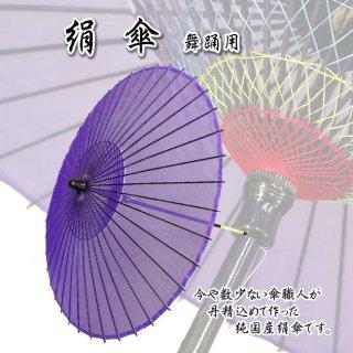 絹傘 紫無地 踊り用 日本製 2本継ぎ