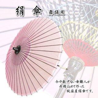 絹傘 ピンク無地 桃 踊り用 日本製 2本継ぎ