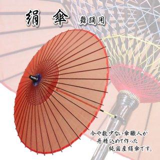 絹傘 赤無地 踊り用 日本製 2本継ぎ